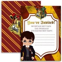 Προσκλήσεις πάρτυ Harry Potter
