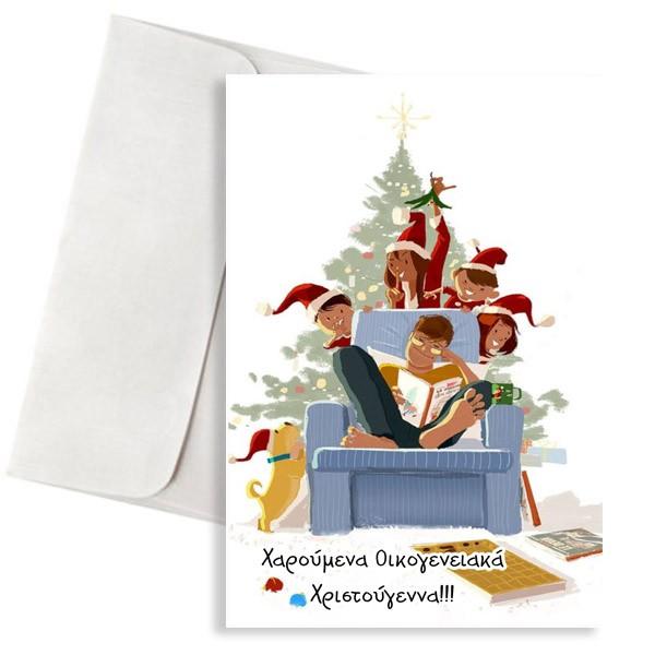 Χριστουγεννιάτικη κάρτα Οικογενειακά χριστούγεννα