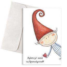 Χριστουγεννιάτικη Κάρτα Γλυκό Ξωτικό