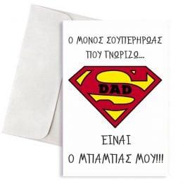 Ευχετήρια Κάρτα Μπαμπάς Σούπερηρωας