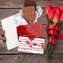 Σοκολάτες Αγίου Βαλεντίνου