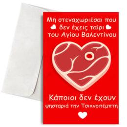 """Κάρτα Anti-Valentine """"Τσικνοπέμπτη"""""""