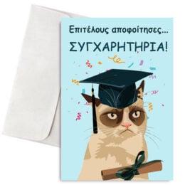 """Κάρτα Αποφοίτησης Γάτος """"Επιτέλους Αποφοίτησες"""""""