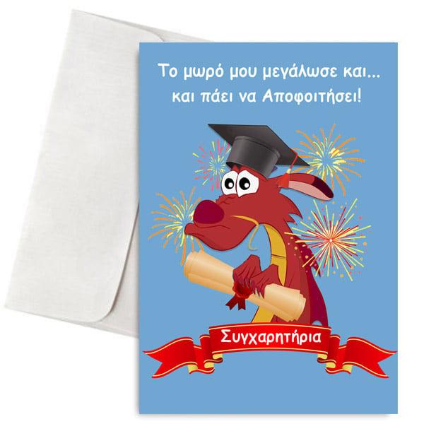 """Κάρτα Αποφοίτησης """"Μούσου"""""""