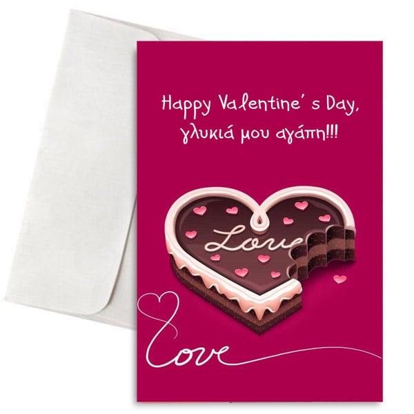 """Κάρτα Βαλεντίνου """"Γλυκιά μου Αγάπη"""""""