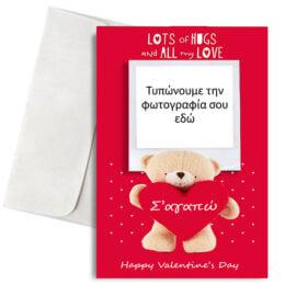 """Κάρτα Βαλεντίνου με Φωτογραφία """"Αρκουδάκι Σ'αγαπώ"""""""
