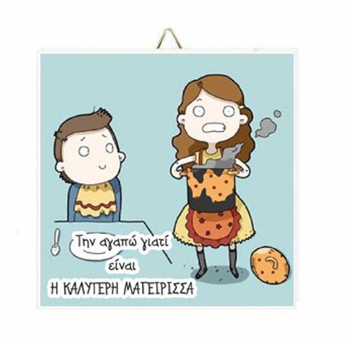 """Ξύλινο Καδράκι Την αγαπώ γιατί.. """"είναι η Καλύτερη Μαγείρισσα"""""""