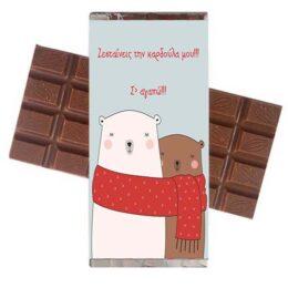 """Σοκολάτα Αγάπης Αρκουδάκια """"Ζεσταίνεις την καρδούλα μου"""" 100 gr"""