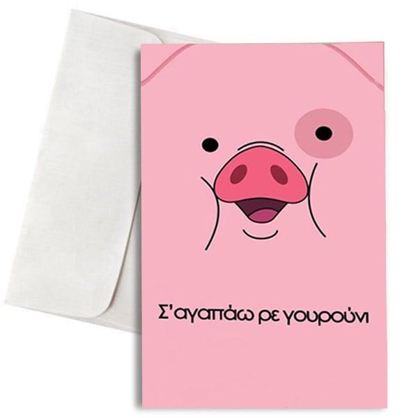 """Χιουμοριστική Κάρτα Αγάπης """"Σ 'αγαπάω ρε γουρούνι"""""""