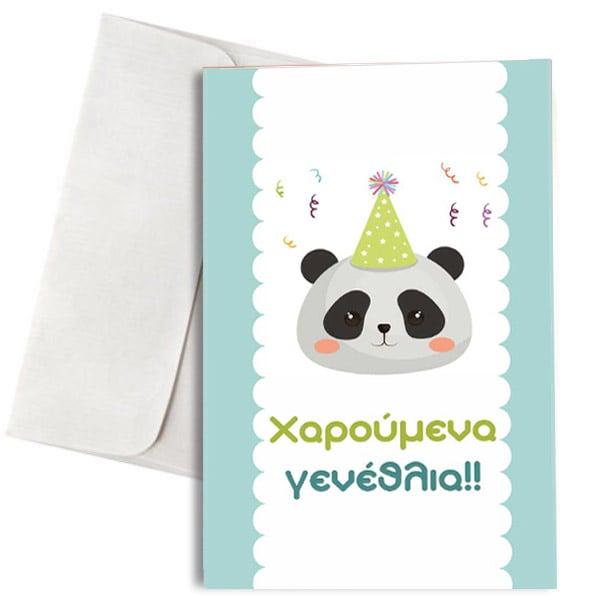 Κάρτα Γενεθλίων αρκουδάκι Panda