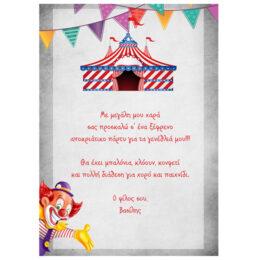 Προσκλήσεις για Αποκριάτικο πάρτυ Μονόκαρτο