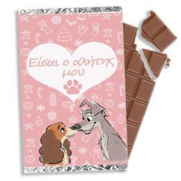 """Σοκολάτα Αγάπης """"Είσαι ο Αλήτης μου"""" 100 gr"""