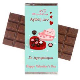 """Σοκολάτα Βαλεντίνου """"Αγάπη μου σε Λιγουρεύομαι"""" 100 gr"""
