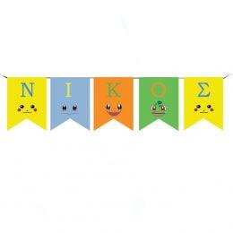 Σημαιάκια με όνομα Pokemon