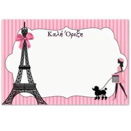 Σουπλά Παρίσι