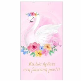Αφίσα Βάπτισης με θέμα Κύκνο