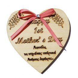Ξύλινο Μαγνητάκι 1rst Mother's Day