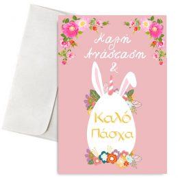 Πασχαλινή Κάρτα Αυγό με αυτάκια