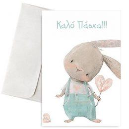 Πασχαλινή Κάρτα Γλυκό Λαγουδάκι