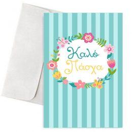 """Πασχαλινή Κάρτα """"Καλό Πάσχα"""" Λουλούδια & Ρίγες"""