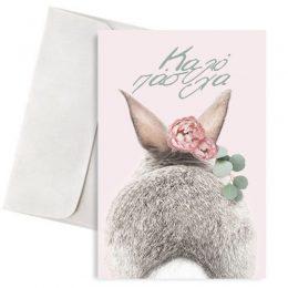 """Πασχαλινή Κάρτα """"Λαγουδάκι με λουλούδι"""""""