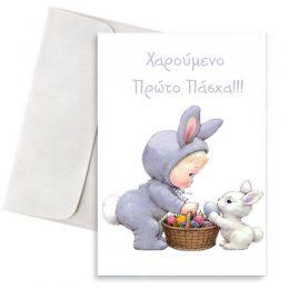 """Πασχαλινή Κάρτα """"Χαρούμενο Πρώτο Πάσχα"""""""