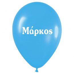 Μπαλόνι τυπωμένο όνομα Μάρκος
