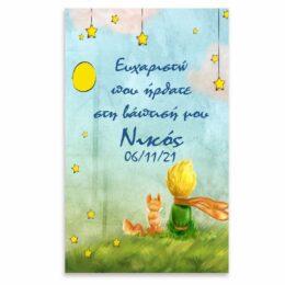 Διακοσμητική Αφίσα Μικρός Πρίγκιπας