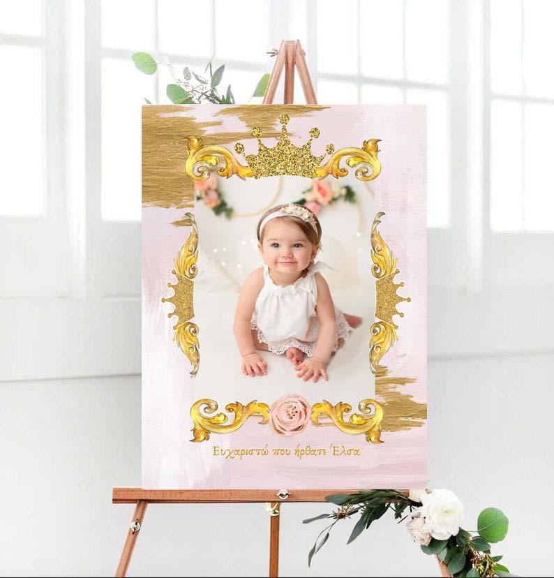 Καμβάς Βάπτισης με φωτογραφία Royal Bloom