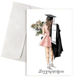 """Κάρτα Αποφοίτησης """"Συγχαρητήρια"""" Grad Girl"""