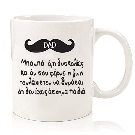 """Κούπα για τον μπαμπά """"Υπενθύμιση"""""""