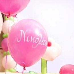 Μπαλόνια με Όνομα