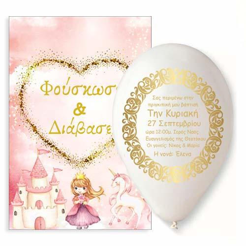 Προσκλητήριο μπαλόνι Πριγκίπισσα