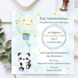 Προσκλητήριο Panda με τετράγωνο Φάκελο