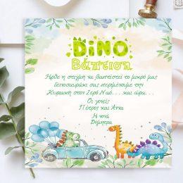 Προσκλητήριο Βάπτισης Δεινόσαυροι με τετράγωνο Φάκελο