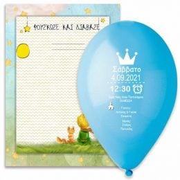 Προσκλητήριο Βάπτισης μπαλόνι Μικρός Πρίγκιπας