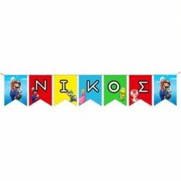 Σημαιάκια με όνομα Super Mario