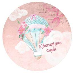 Στρογγυλή αφίσα Βάπτισης Αερόστατο