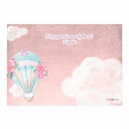 Χάρτινα Σουπλά για βάπτιση Αερόστατο κορίτσι