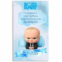 Αφίσα Baby Boss