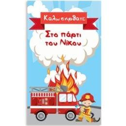 Αφίσα πάρτυ Πυροσβεστική με μήνυμα