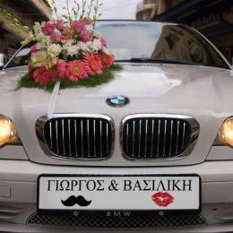 """Πινακίδα αυτοκινήτου γάμου """"Ονόματα - Μουστάκι/Χείλια"""""""