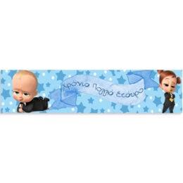 Banner Baby Boss με μήνυμα