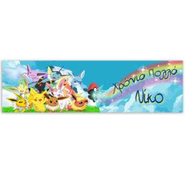 Banner Pokemon με μήνυμα