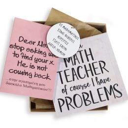 Δώρο για καθηγήτρια Μαθηματικών