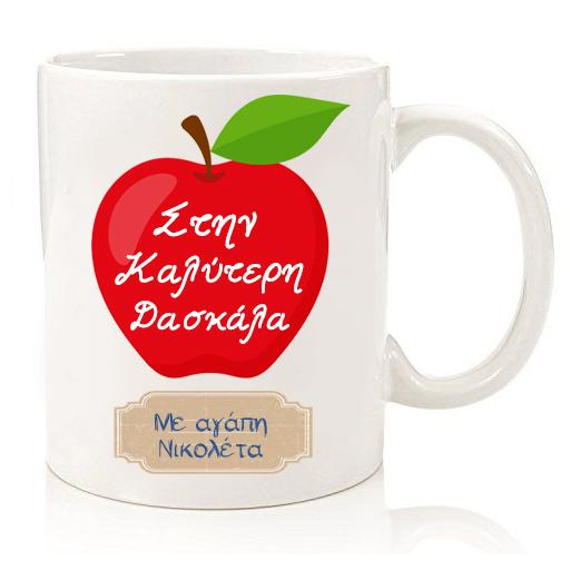 """Κούπα για Δάσκαλο """"Μήλο"""""""