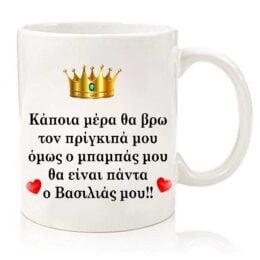 """Κούπα για το Μπαμπά """"Ο Βασιλιάς μου"""""""