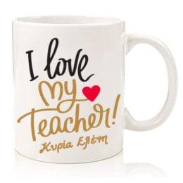 """Κούπα """"I Love my Teacher"""""""