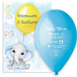 Προσκλητήριο Βάπτισης μπαλόνι Ελεφαντάκι