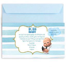 Προσκλητήριο Βάπτισης Baby Boss με Φάκελο